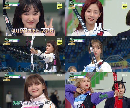 '아육대' 여자 양궁 단체전 결승./ 사진=MBC 방송화면