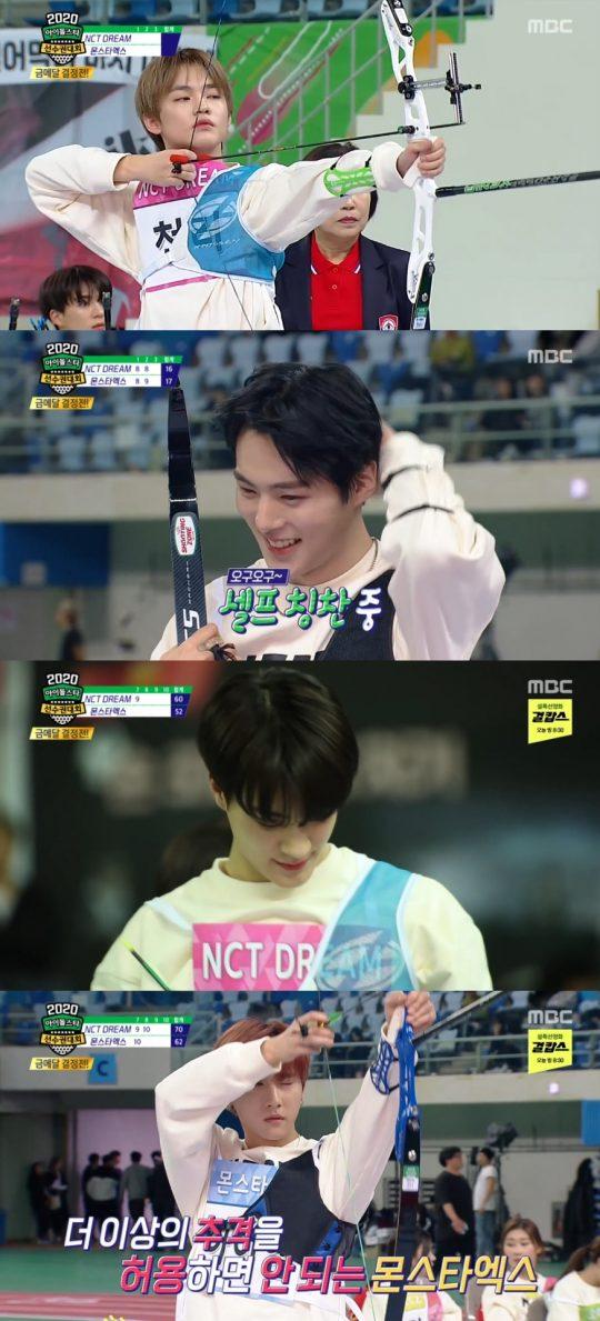 '아육대' 남자 양궁 결승전./ 사진=MBC 방송화면