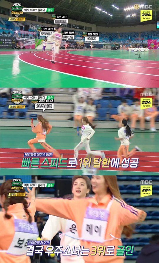 '아육대' 여자 400m 릴레이 결승./ 사진=MBC 방송화면