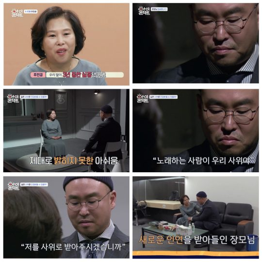'아이콘택트'에 출연한 길과 그의 장모. /사진제공 = 채널A
