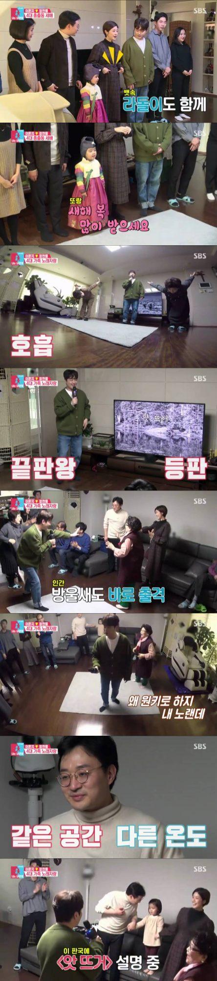 '동상이몽2' 이윤지·정한울 가족. /사진제공=SBS