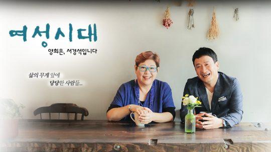 '여성시대 양희은, 서경석입니다' 포스터./사진제공=MBC 라디오