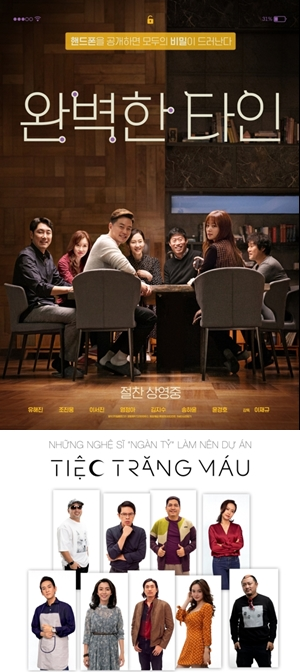 영화 '완벽한 타인'(위), '블러디 문 페스트' 포스터./사진제공=롯데컬처웍스