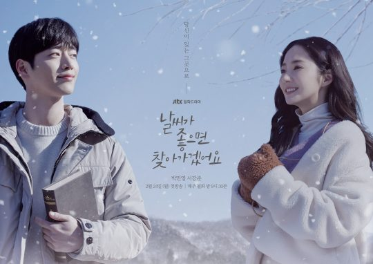 '날씨가 좋으면 찾아가겠어요' 서강준-박민영 포스터./ 사진제공=JTBC