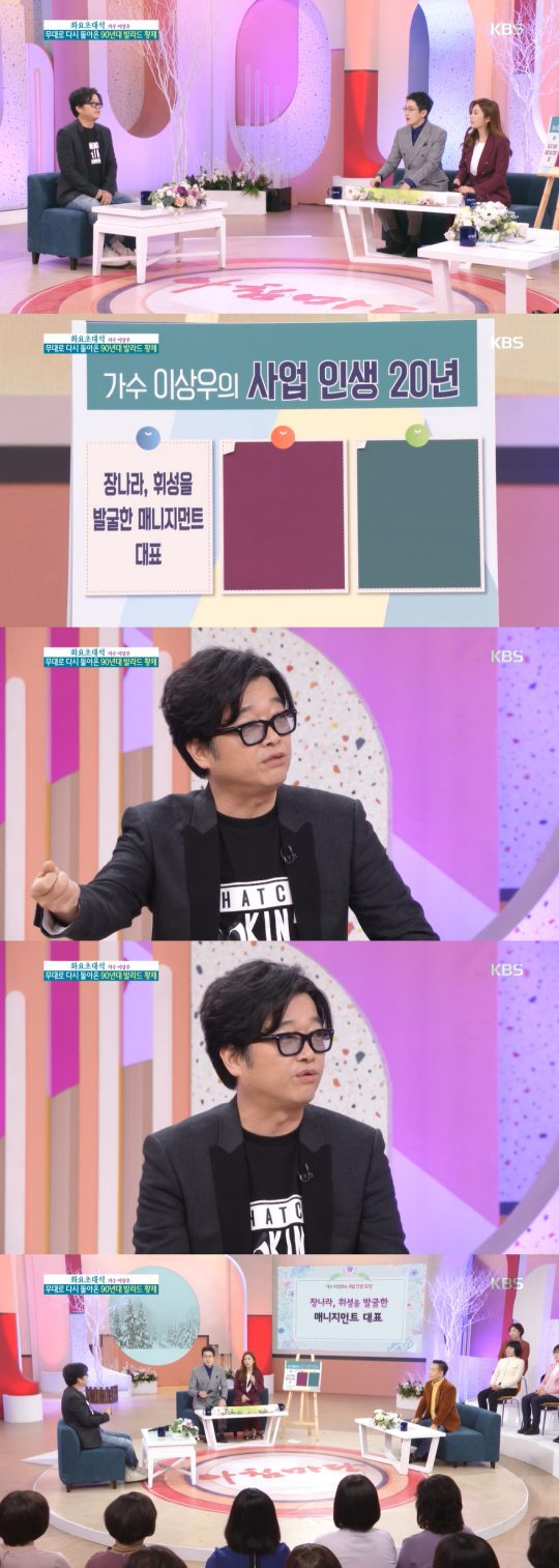'아침마당' 이상우. /사진=KBS1 방송 캡처