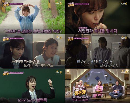 '이불쓰고 정주행' 서현진 특집. /사진제공=O tvN