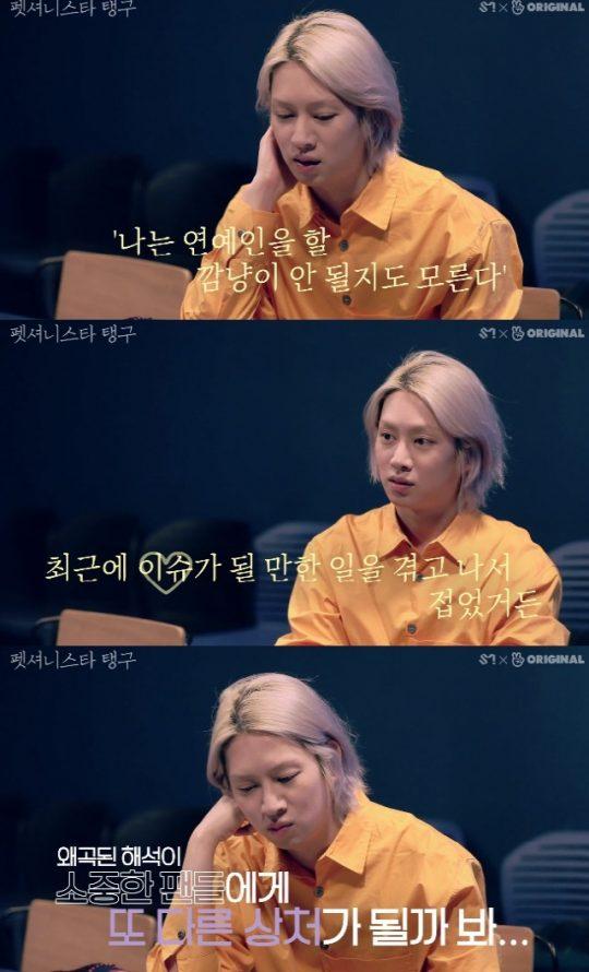가수 김희철. / 네이버TV 웹예능프로그램 '펫셔니스트 탱구' 방송화면