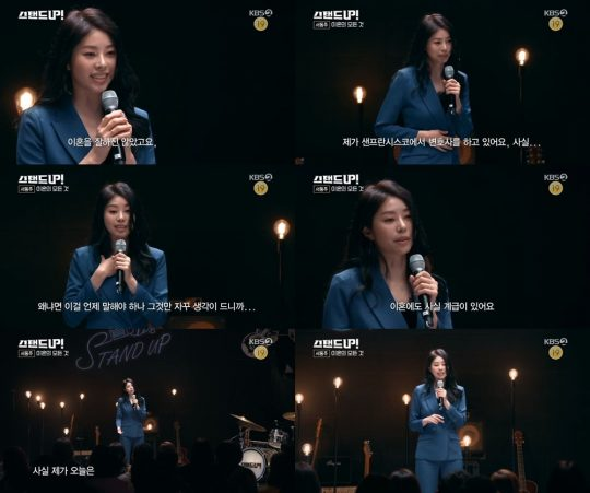 '스탠드업' 서동주 / 사진=KBS2 방송화면