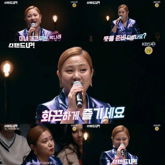 '스탠드업' 방송 화면./사진제공=KBS2