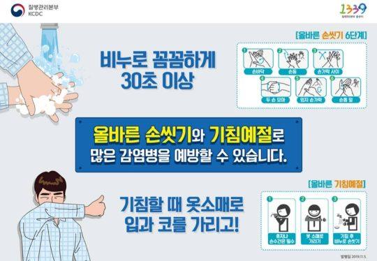 손씻기-기침예절 이미지./ 황미나 기생캐스터 인스타그램