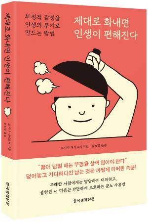 [서평]부정적 감정을 인생의 무기로 만드는 방법