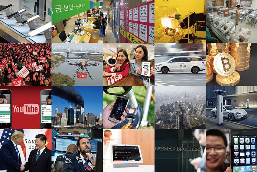 [뉴 밀레니엄 20년] '혁신'에서 '일상'이 된 스마트폰...글로벌 금융 위기 후 '뉴 노멀'된 초저금리