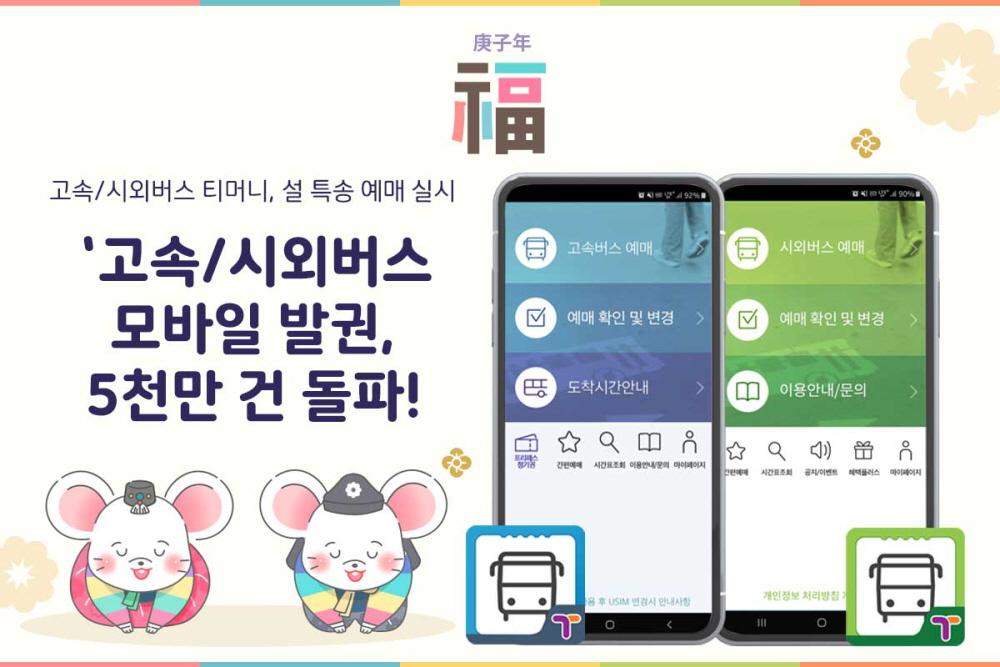 티머니 고속버스 모바일 발권 5,000만건 돌파
