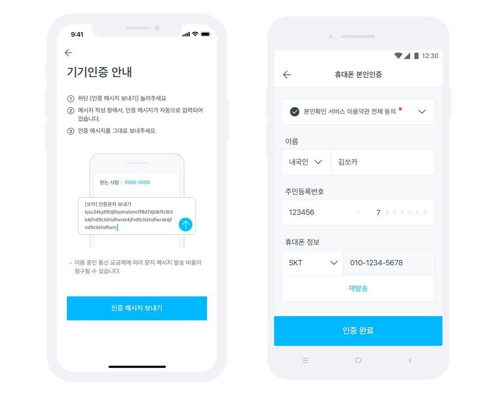 쏘카, 앱 업데이트로 이용자 인증 강화