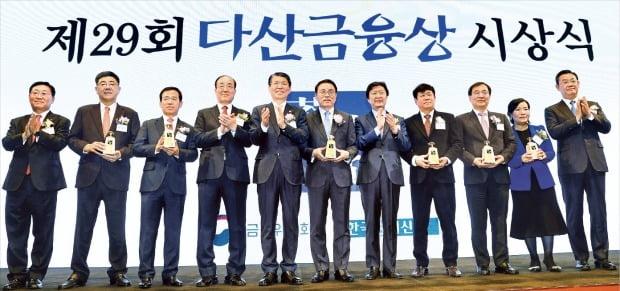 다산금융상 수상자들…새해에도 금융산업 '주역'