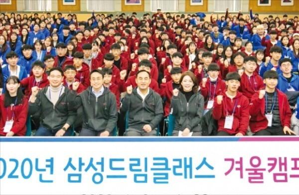 '삼성 드림클래스 겨울캠프' 개막