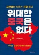 """[저자와 함께 책 속으로] """"美의 '차이나 드림'과 시진핑의 '중국몽'은 동상이몽"""""""
