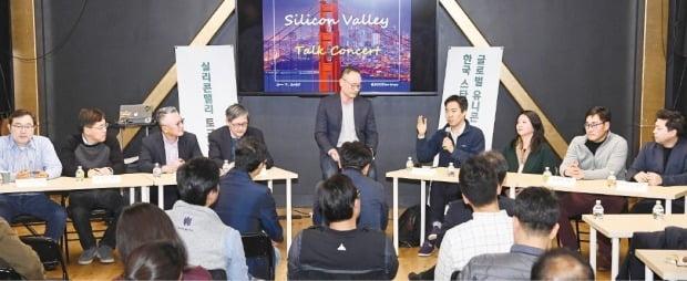 미국 실리콘밸리의 스타트업과 벤처캐피털 대표들이 지난 10일 미국 샌프란시스코에서 열린 '실리콘밸리 토크콘서트'에서 '국내 스타트업의 해외 진출'을 주제로 토론하고 있다. 강은구 기자 egkang@hankyung.com