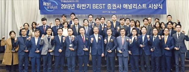 한경비즈니스 선정 '2019 하반기 베스트 증권사·애널리스트' 시상식 개최