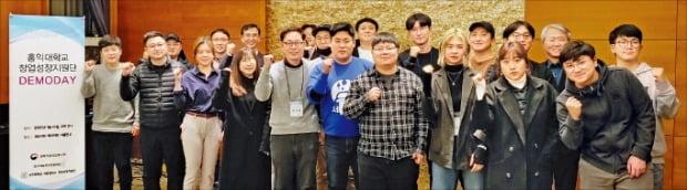 홍익대 세종캠퍼스 창업성장지원단 데모데이