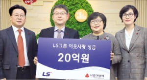 LS그룹, 이웃돕기 성금 20억 기탁