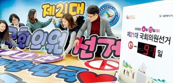 """< 총선 D-90일…""""투표합시다"""" > 4·15 국회의원 선거를 91일 앞둔 15일 서울 와룡동 서울시선거관리위원회에서 직원들이 투표참여 캠페인용 홍보물품을 살펴보고 있다. 허문찬 기자 sweat@hankyung.com"""