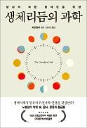 [주목! 이 책] 밤낮이 바뀐 현대인을 위한 생체리듬의 과학