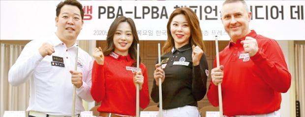 16일 열린 PBA투어 7차전 '웰컴저축은행 웰뱅 PBA-LPBA 챔피언십' 미디어데이에서 강동궁(왼쪽부터), 차유람, 김가영, 프레데리크 쿠드롱(벨기에)이 선전을 다짐하고 있다.  PBA 제공