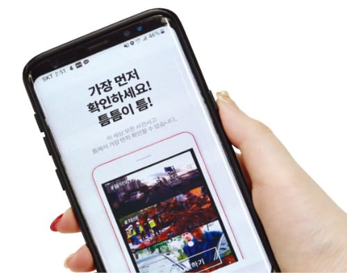 동영상 제보 '틈'이 열린다…앱으로 사건 영상 올리면 조회수 따라 보상