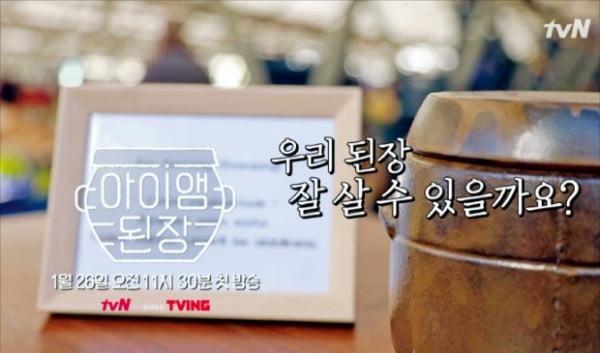 tvN '아이앰 된장'