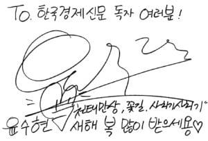 """가수 윤수현 """"설 연휴 매일 라디오 방송…귀성길 즐겁게 해드릴게요"""""""