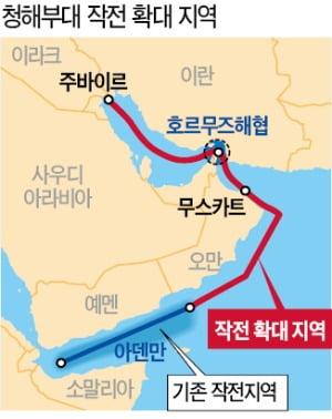 호르무즈 '독자 파병' 고육책…왕건함, 페르시아만까지 넘나든다