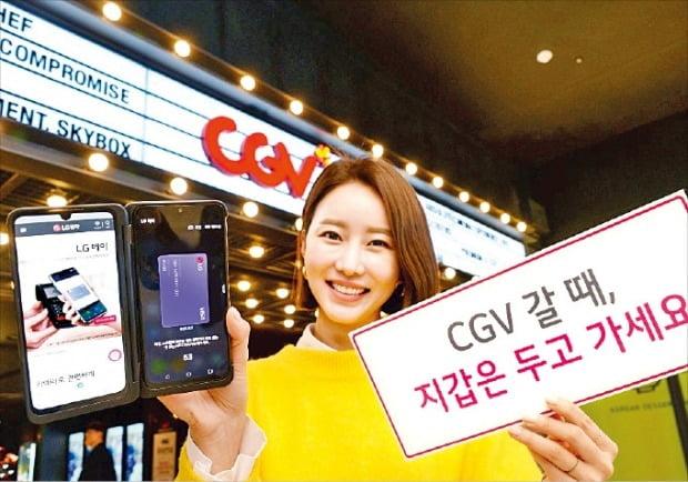 """CGV서 LG페이 쓰세요"""