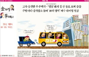 [김과장 & 이대리] 30년 돈 모아도 집 못사…부동산이 가른 富의 차이
