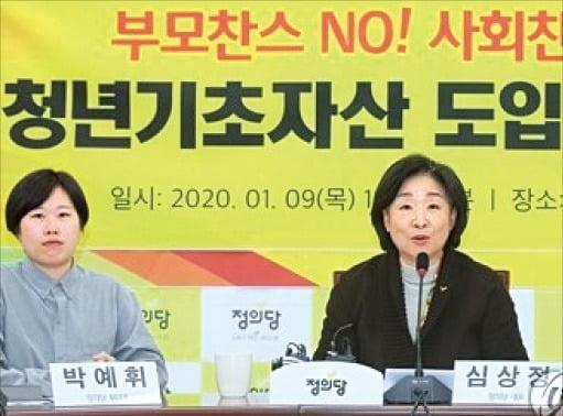 심상정 정의당 대표(오른쪽)가 지난 9일 국회에서 모든 청년에게 3000만원씩 지급하는 '청년기초자산제' 공약을 발표하고 있다.  /연합뉴스