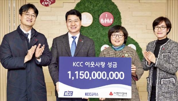 KCC, 이웃돕기 성금 11억여원 전달