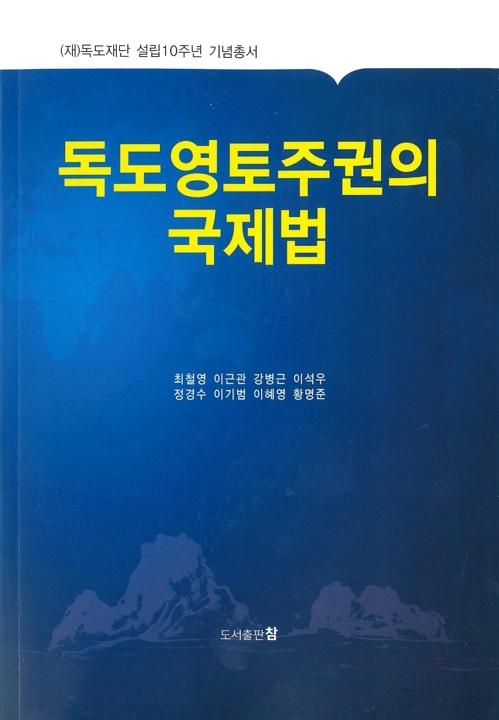 독도재단 '독도영토주권의 국제법' 발간