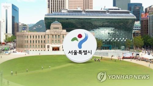 서울시, 복지시설 종사자 처우 개선한다…단일임금체계 확대