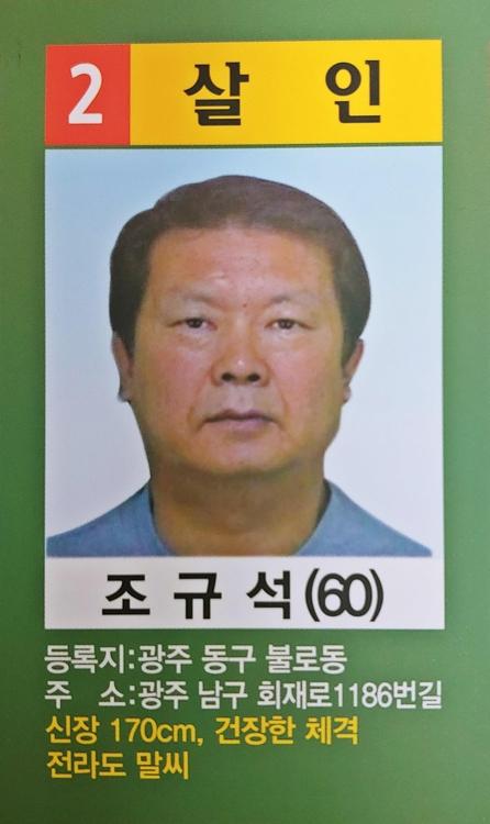 '50대 사업가 살해' 조폭 부두목 공개수배…이름·얼굴 공개