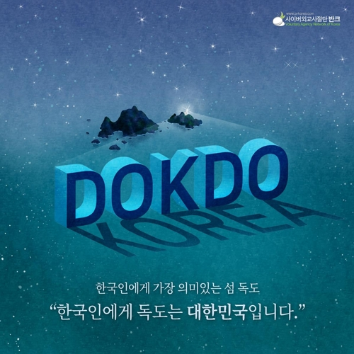 사이버외교사절단 반크 '새해 독도 포스터' SNS 확산캠페인