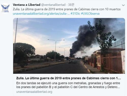 베네수엘라 교도소서 폭동…재소자 10명 사망(종합)
