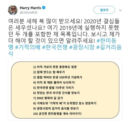 해리스 美대사의 새해 결심…잡채 만들기·굳건한 한미동맹 등