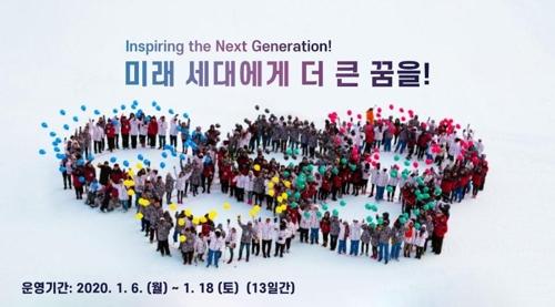 눈이 오지 않는 나라 청소년을 위해…드림 프로그램 6일 개회