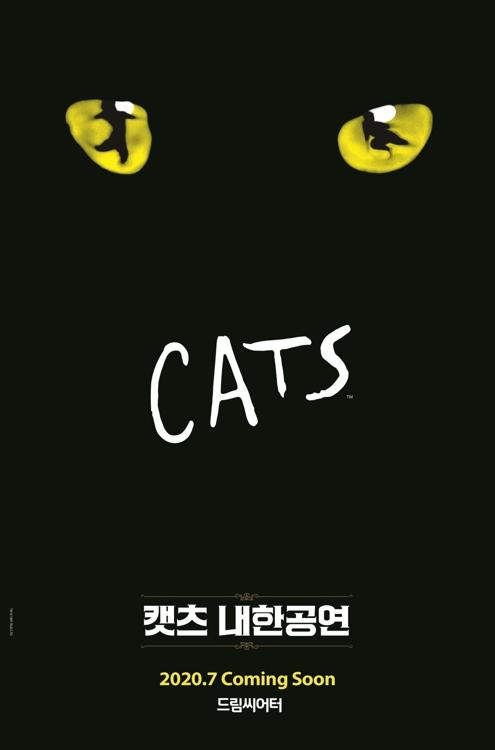 캣츠·브로드웨이42번가·맘마미아!…뮤지컬 흥행작 귀환