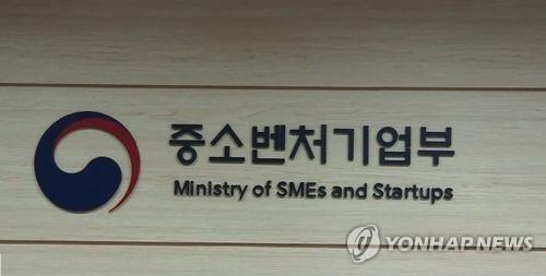 중소기업 지원사업 전국 순회 설명회 개최