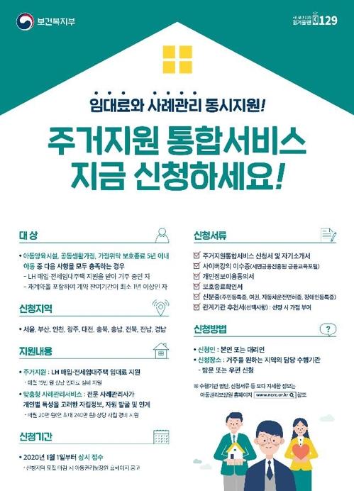 올해 보호종료아동 7천800명에게 월 30만원 지원