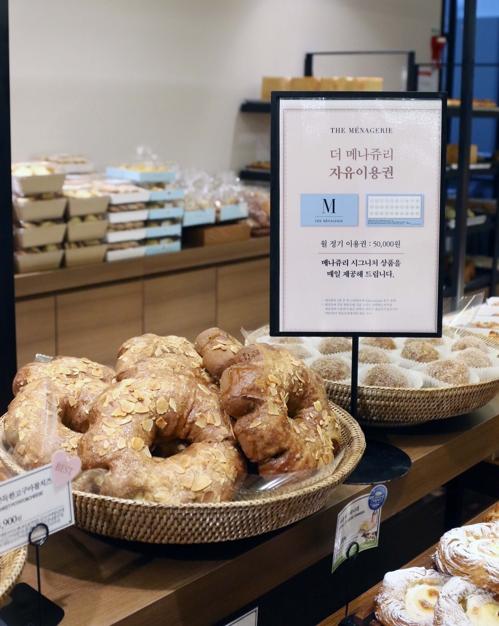 빵도 구독해서 먹는다…신세계百, 베이커리 월정액 모델 도입