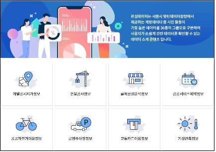 서울시 열린데이터광장 홈페이지 개편…맞춤형 정보 제공
