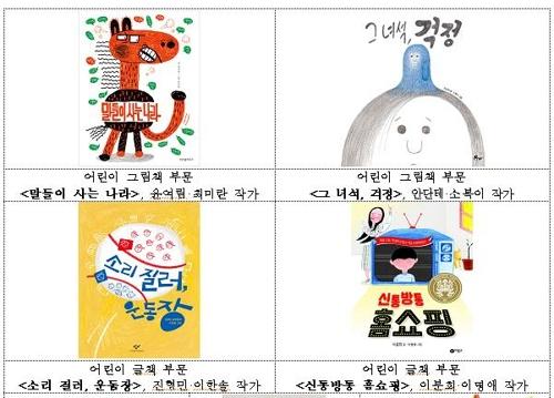 서울도서관 '토론하기 좋은 올해의 책' 10권 선정