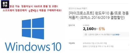 """3000원짜리 윈도10, 사도 괜찮을까…MS """"판매·구매 모두 불법"""""""